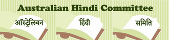 Hindi in Rosehill Public School