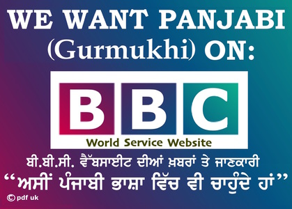 PANJABI on BBC Website